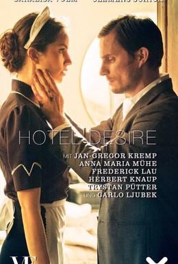 Постер фильма Отель Желание (2011)