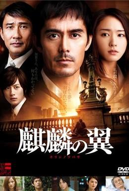 Постер фильма Крылатый кирин (2011)