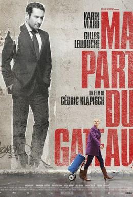Постер фильма Моя часть пирога (2011)
