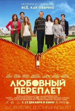 Постер фильма Любовный переплет (2011)