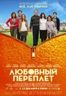 Любовный переплет (2011)