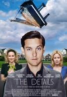 Детали (2011)