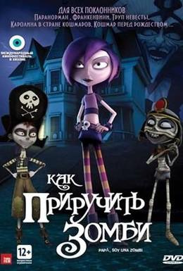 Постер фильма Как приручить зомби (2011)