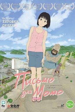 Постер фильма Письмо для Момо (2011)