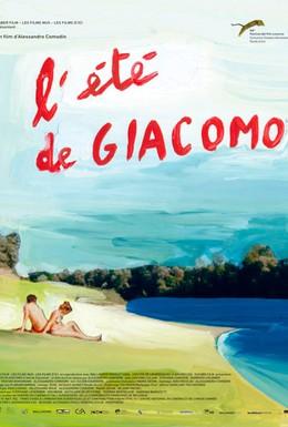 Постер фильма Лето Джакомо (2011)