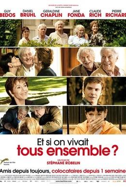 Постер фильма А давайте жить все вместе? (2011)