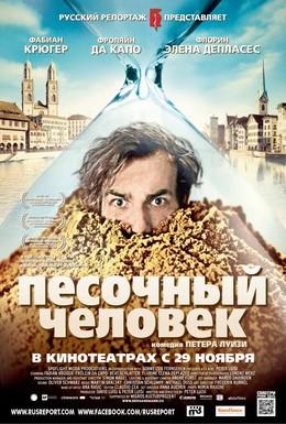 Постер фильма Песочный человек (2011)
