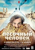 Песочный человек (2011)