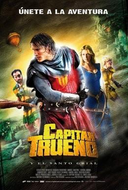 Постер фильма Капитан Гром и Святой Грааль (2011)
