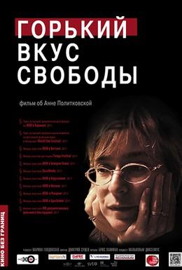 Постер фильма Горький вкус свободы (2011)