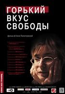 Горький вкус свободы (2011)