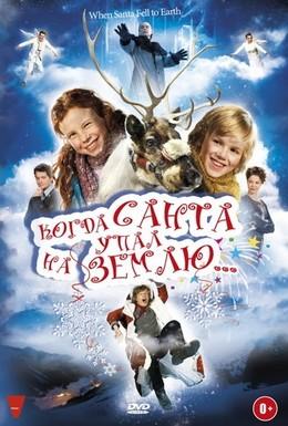 Постер фильма Когда Санта упал на Землю (2011)