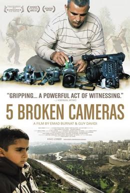 Постер фильма Пять разбитых камер (2011)