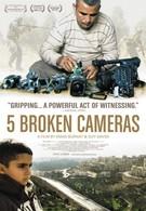 Пять разбитых камер (2011)