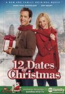 12 pождественских свиданий (2011)