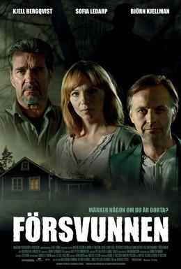 Постер фильма Потерянная (2011)