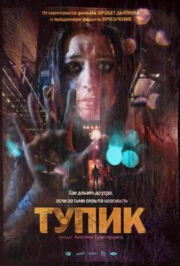 Постер фильма Тупик (2011)