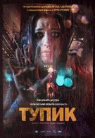 Тупик (2011)