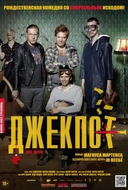 Постер фильма Джекпот (2011)
