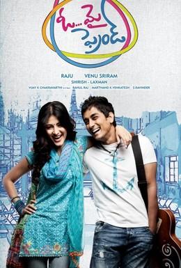 Постер фильма О, мой друг! (2011)