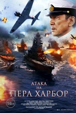 Постер фильма Атака на Пёрл-Харбор (2011)
