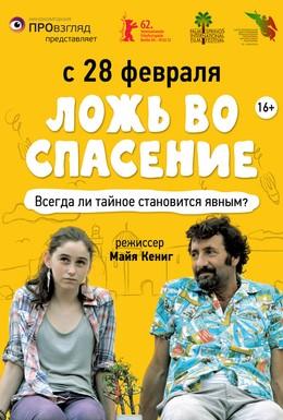 Постер фильма Ложь во спасение (2011)