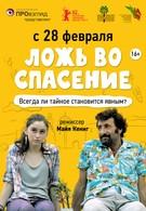 Ложь во спасение (2011)