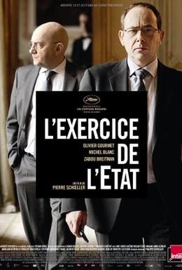 Постер фильма Управление государством (2011)