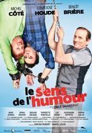 Чувство юмора (2011)