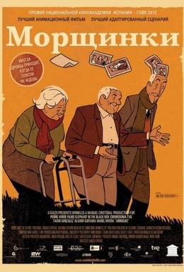 Постер фильма Морщинки (2011)