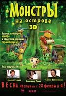 Монстры на острове 3D (2011)