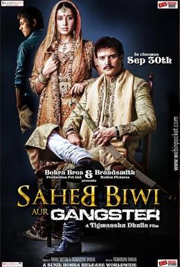 Постер фильма Господин, его жена и гангстер (2011)