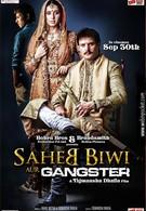 Господин, его жена и гангстер (2011)
