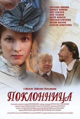 Постер фильма Поклонница (2012)