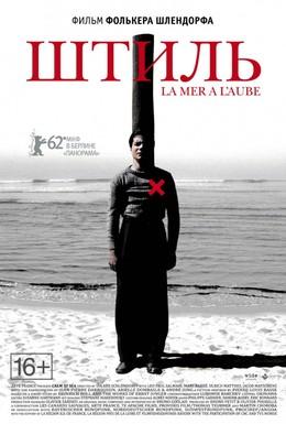 Постер фильма Штиль (2011)