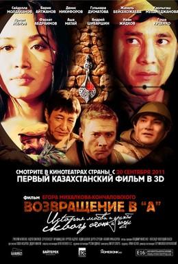 Постер фильма Возвращение в А (2011)