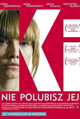 Постер фильма Меня зовут Ки (2011)