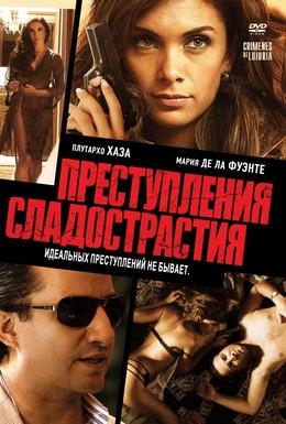 Постер фильма Преступления сладострастия (2011)