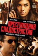 Преступления сладострастия (2011)