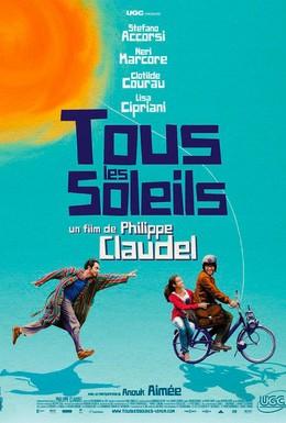 Постер фильма Все солнца (2011)