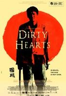 Грязные сердца (2011)