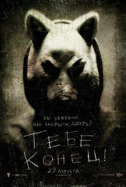 Постер фильма Тебе конец! (2011)