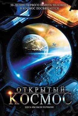 Постер фильма Открытый космос (2011)