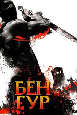 Постер фильма Бен Гур (2010)