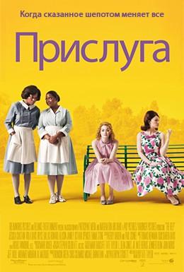 Постер фильма Прислуга (2011)