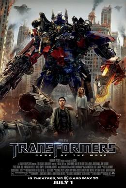 Постер фильма Трансформеры 3: Тёмная сторона Луны (2011)