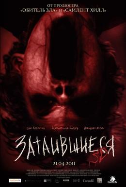 Постер фильма Затаившиеся 3D (2011)