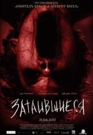 Затаившиеся 3D (2011)