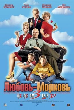 Постер фильма Любовь-морковь 3 (2010)
