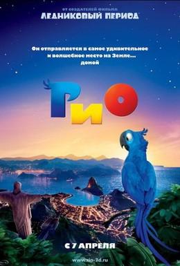 Постер фильма Рио (2011)
